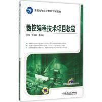 数控编程技术项目教程 刘玉春,刘壮斌 主编