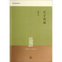 【旧书二手9成新】图书馆经典文库:庄子浅说陈鼓应上海三联书店9787108048998