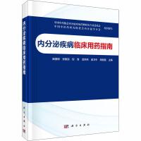 内分泌疾病临床用药指南 科学出版社