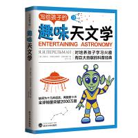 写给孩子的趣味 天文学 雅科夫伊西达洛维奇别莱利曼著 激发孩子的好奇心探索欲 有效的培养孩子的学习能力思考能力想象力 兴