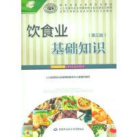 饮食业基础知识(第三版)