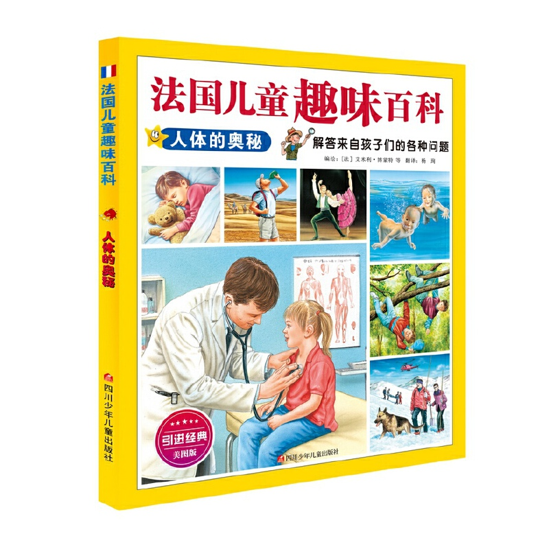 法国儿童趣味百科:人体的奥秘 (来自法国的科普经典,欧美孩子都在读的趣味百科。)