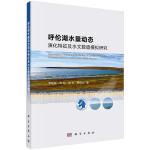 呼伦湖水量动态演化特征及水文数值模拟研究