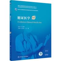 循证医学 第2版 人民卫生出版社