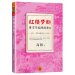 红楼梦断:曹雪芹家的故事8・三春争及初春景(下)