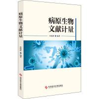 病原生物文献计量 科学技术文献出版社