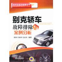 别克轿车故障排除与案例分析(含1VCD)