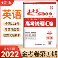 2022版金考卷特快专递第一期英语第1期2021年英语高考真题全国卷试卷汇编试题详解1一卷2二卷高中套卷高三卷子天星教育