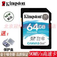 【支持礼品卡+送多功能读卡器包邮】金士顿 SD卡 64G 90MB/s 高速内存卡 64GB UHS-I U3 V30