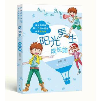 阳光男生成长站(四色图书) 刷刷  著 少儿读物 人民文学出版社