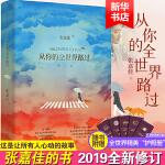 从你的全世界路过 增订本 湖南文艺出版社