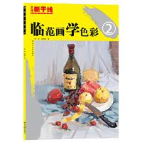 艺考新干线 美术高考系列丛书:临范画学色彩[ 2] 9787506493970