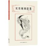 实用刺绣图案,湖北美术出版社,缪丽娟9787539485904