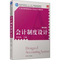 会计制度设计(第5版) 复旦大学出版社