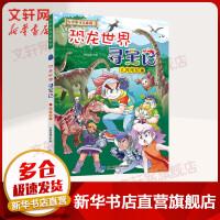 恐龙世界寻宝记 1.闪电幻兽 二十一世纪出版社