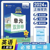金考卷活页题选名师名题单元双测卷高中英语必修第一册人教版高一上 2021版配新教材