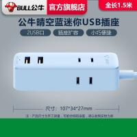 公牛插座USB插排插�板接�板家用迷你USB插座