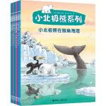 小北极熊系列(全9册)