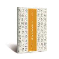 近三百年稀见名家法书集粹 . 王良常篆书诗经