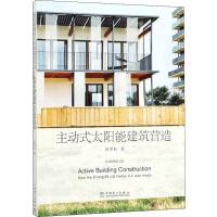 主动式太阳能建筑营造 中国电力出版社