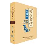 2018年《咬文嚼字》合订本(平)