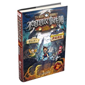 """不可思议事件簿2古堡迷踪 """"墨多多秘境冒险""""姊妹篇,雷欧幻像力作,现象级超级畅销书,挑战你的脑力与眼力"""