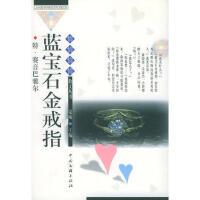 【二手书9成新】 蓝宝石金戒指 特・赛音巴雅尔 9787505936911