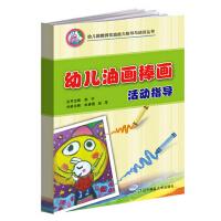 幼儿油画棒画活动指导(幼儿园教师实践能力指导与培训)