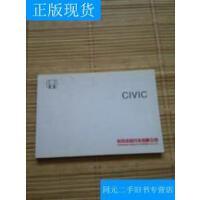 【二手旧书九成新】CIVIV用户手册《东风本田汽车有限公司》 /不详 东风本田汽车有限