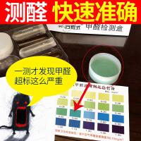 家用甲醛检测盒检测仪试纸测试仪器室内空气自测盒一次性新房