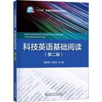 科技英语基础阅读(第2版) 中国电力出版社