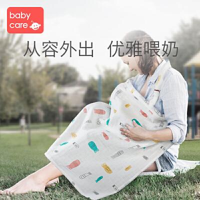 【抢!限时每满100减50】babycare孕妇哺乳巾 外出哺乳遮挡衣喂奶遮羞布防走光披肩 从容外出 优雅喂奶