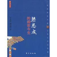 梁思成的前世今生―后的贵族 9787506037143