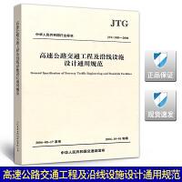 正版现货 JTG D80-2006 高速公路交通工程及沿线设施设计通用规范 公路交通工程设计通用规范 现行规范 中华人民