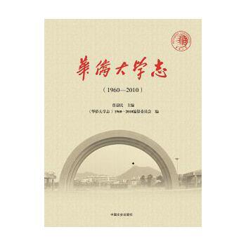 华侨大学志(1960-2010)编纂委员会