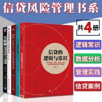 正版 金融书籍共5册 信贷的逻辑与常识+一本书看透信贷+风控+行业风险与信贷案例+互联网信贷风险与大数据 北京市场