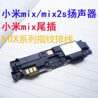 小米mix喇叭扬声器 小米mix2s手机指纹喇叭原装拆机零部件 小米mix尾插送话小板 小米mix2