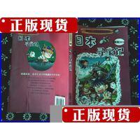 [二手书旧书9成新J]日本寻宝记