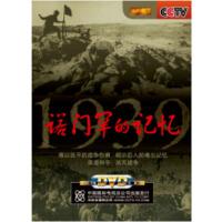 中华民族诺门罕的记忆2DVD揭示战争起因的内幕