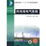 风电场电气系统