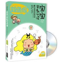 宝宝趣味早教必读Ⅻ-双鱼座(书+DVD)