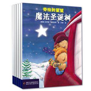 劳拉的星星・图画书(全5册)
