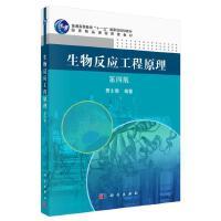 生物反应工程原理(第四版)