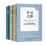 学习与认知升级系列:学习之道+刻意练习+如何阅读+如何学习+如何讨论+如何记忆(套装共6册)