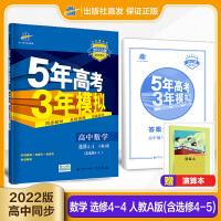 曲一线官方正品2022版53高中同步练习册拟选修4-4(含4-5) 数学 人教A版 5年高考3年模拟教材同步训练册