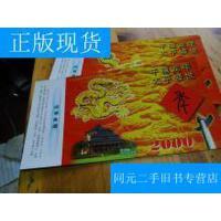 【旧书二手书9成新】太平洋保险公司2001年太平盛世礼仪明信片(一套四