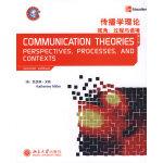 传播学理论:视角、过程与语境