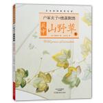 户冢贞子的绝美刺绣:风中山野草1