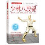 少林八段锦(少林禅医说养生系列)