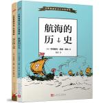 经典典藏房龙手绘插图版(套装共2册)
